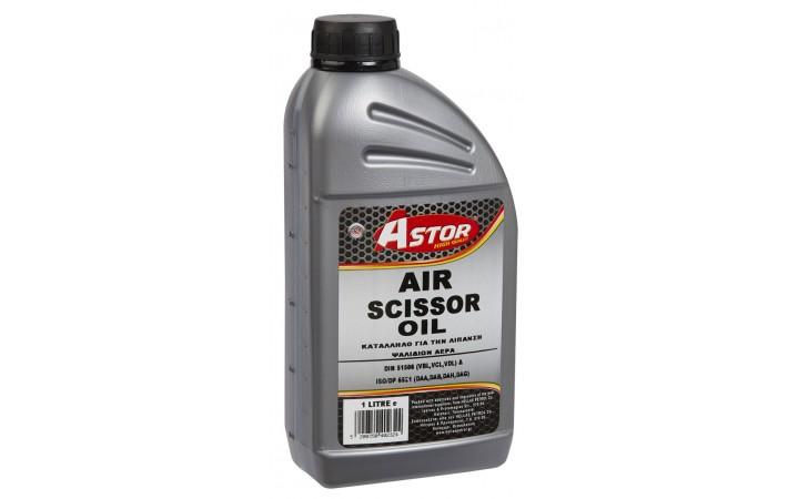 ASTOR AIR-SCISSOR OIL  (ΑΕΡΟΨΑΛΙΔΑ)