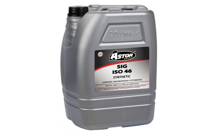 ASTOR SIG SΥNTHETIC ISO 46  (ΚΥΚΛΟΦΟΡΙΑΚΩΝ ΣΥΣΤΗΜΑΤΩΝ)